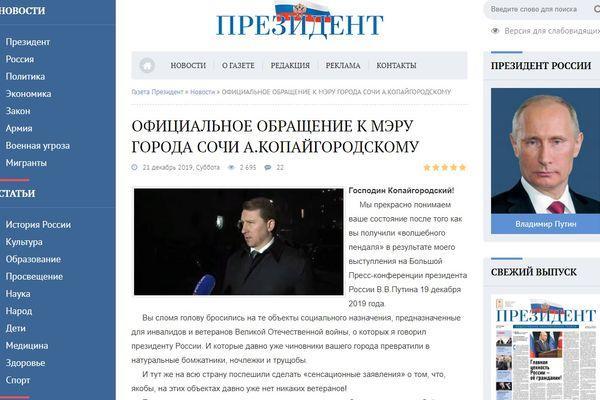 Письмо к Копайгородскому опубликовано 21 декабря 2019